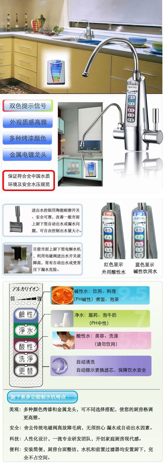 橱下型电解水机 详细介绍