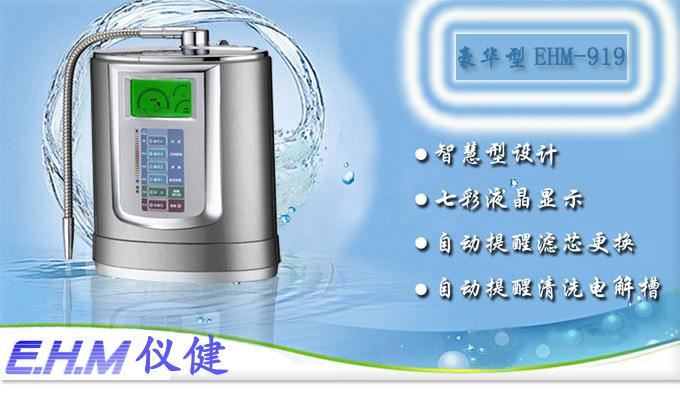 仪健 919型电解水机