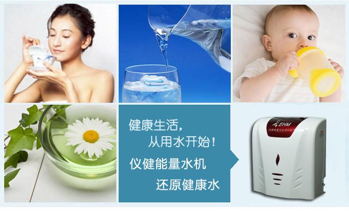 仪健能量水机