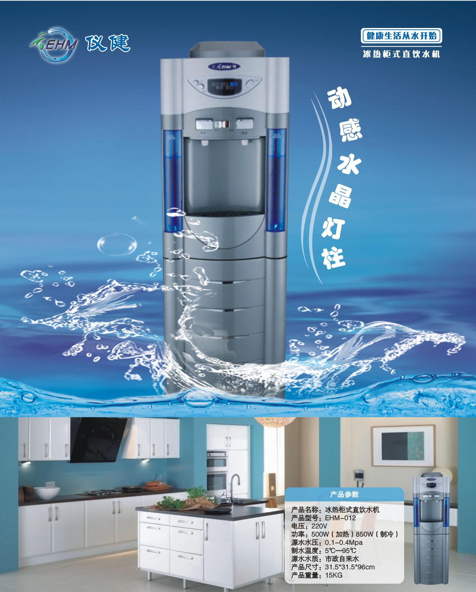 仪健柜式 冰热直饮水机
