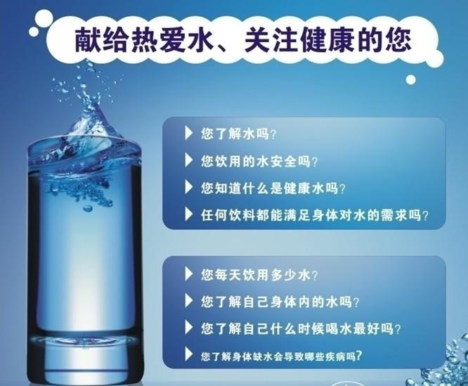 关注生活饮用水