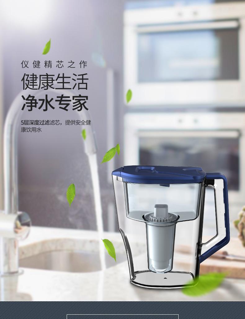 2.5L净水壶