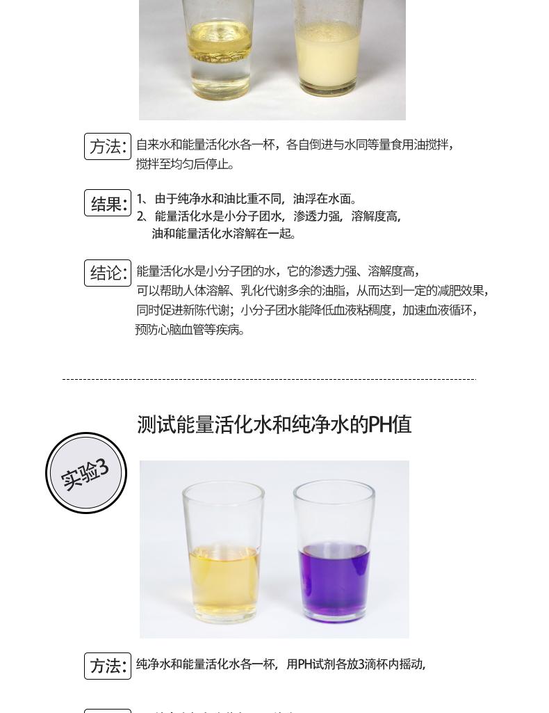 碱性水壶 溶油实验