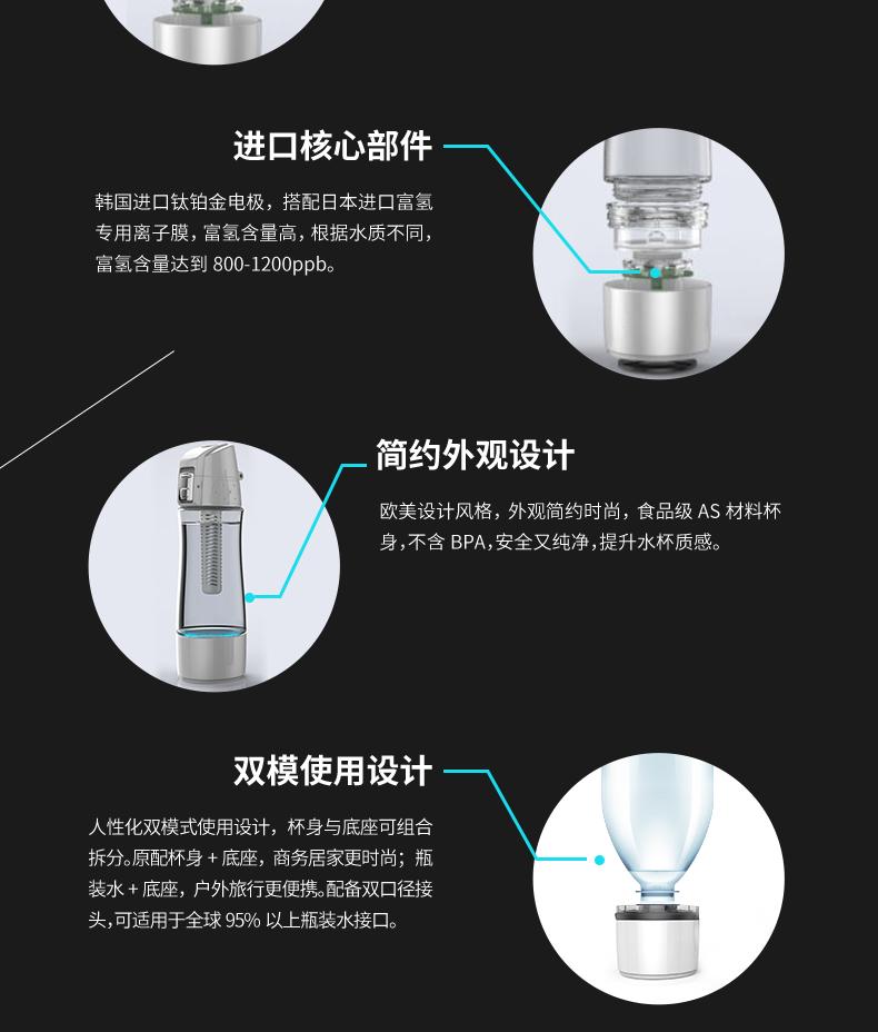 水素水杯功能特点